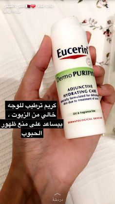 Skin Care Masks, Face Skin Care, Diy Skin Care, Best Facial Products, Beauty Care Routine, Aesthetic Eyes, Skin Care Remedies, Skin Treatments, Beauty Skin