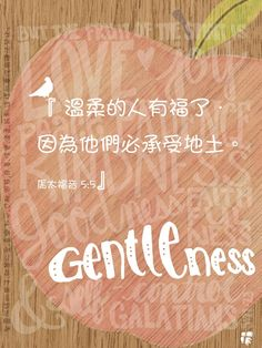 Fruit of the Spirit ~ Gentleness