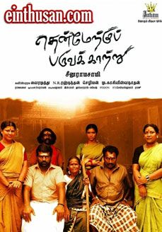 Thenmerku Paruvakaatru Tamil Movie Online - Saranya Ponvannan, Vijay Sethupathy and Vasundhra Chiyertra. Directed by Seenu Ramasamy. Music by N. R. Rahnandan. 2010 [U]
