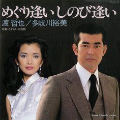渡哲也 多岐川裕美 - めぐり逢いしのび逢い のレコード買取ます。中古レコード買取りならスノー・レコードへ。ご不要の中古LPレコード買い取ります。