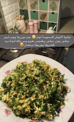Beautiful Nature Pictures, Ramadan Recipes, Arabic Food, Facade House, Diy Food, Us Foods, Recipies, Food And Drink, Doll
