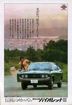 「グッとくる自動車広告 (70年代前半日産編…その1)」について - チョーレル のブログです。Powered by みんカラ