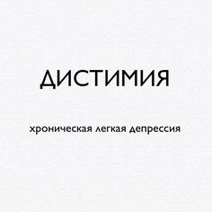Словарный запас   ВКонтакте The Words, Cool Words, Dark Quotes, Some Quotes, Intelligent Words, Teen Dictionary, Word Of The Day, Vocabulary Words, Quotations