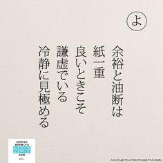 余裕と油断は<br />紙一重 <br />良いときこそ<br />謙虚でいる<br />冷静に見極める</p> <p> </p> <p> Positive Words, Positive Quotes, Cartoon Quotes, Like Quotes, Special Words, Famous Words, Japanese Words, Life Philosophy, Meaningful Life