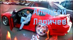 ЛАРИЧЕВ АЛЕКСЕЙ(фото альбом)