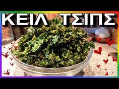 ΥΓΙΕΙΝΑ *ΤΣΙΠΣ* ΑΠΟ ΤΟ ΛΑΧΑΝΟ ΚΕΙΛ - *Kale - Chips* ο βασιλιάς των λαχανικών!!! - YouTube