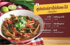 วัตถุดิบ ซุปเปอร์ขาไก่ต้มพะโล้ Thai Recipes, Cooking Recipes, Authentic Thai Food, Tasty Thai, Food Menu Design, Thai Street Food, Diet Menu, Food Hacks, Food Art
