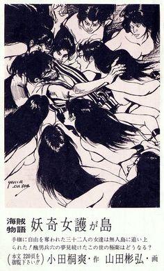 Japanese Poster for ' Shock Corridor' (1963) Samuel Fuller