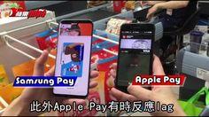 除了Apple Pay,現在Samsung Pay也來啦!粉粉們都體驗過了嗎?   【實測完整版 #動新聞】Samsung Pay跟Apple Pay哪個更方便? http://www.appledaily.com.tw/realtimenews/article/3c/20170503/1110195/   #SamsungPay Samsung Pay Samsung Mobile Taiwan #ApplePay #ApplePay