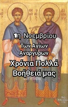 Happy Name Day, Motivational Quotes, Inspirational Quotes, Orthodox Christianity, Greek Quotes, Holy Spirit, Wise Words, Names, Faith