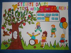 3ο Δημοτικό Σχολείο Κρύας Βρύσης Πέλλας- Η αφίσα των παιδιών της Β' Δημοτικού