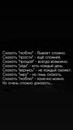 Mood Quotes, Poetry Quotes, Life Quotes, Sad Wallpaper, Wallpaper Quotes, Russian Quotes, Motivational Quotes, Inspirational Quotes, Truth Of Life