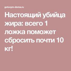 Настоящий убийца жира: всего 1 ложка поможет сбросить почти 10 кг!