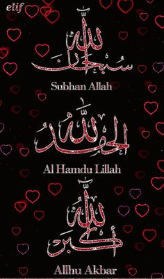 Love Smile Quotes, Quran Quotes Love, Islamic Love Quotes, Muslim Quotes, Islamic Images, Islamic Messages, Islamic Pictures, Islamic Art, Good Morning Beautiful Pictures