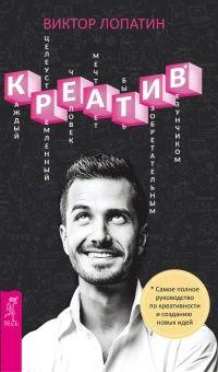 Книга Креатив. Самое полное руководство по креативности и созданию новых идей