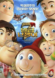 일곱난쟁이 / THE 7TH DWARF / moob.co.kr / [영화 찌라시, movie, 포스터, poster]