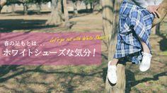 春の足もとは……ホワイトシューズな気分!