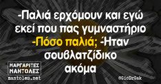 . Funny Me, Funny Pins, Funny Greek, Funny Photos, Make Me Smile, I Laughed, Favorite Quotes, Laughter, Jokes