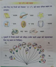 tlm for primary classes in hindi * tlm for primary classes Worksheets For Class 1, Hindi Worksheets, English Worksheets For Kids, 2nd Grade Worksheets, English Lessons For Kids, Preschool Worksheets, Addition Worksheets, 2 Letter Words, Hindi Language Learning