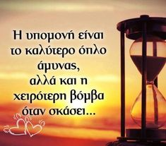 Greek Quotes, So True, Picture Video, Me Quotes, Inspirational Quotes, My Love, Words, Life Coach Quotes, Inspiring Quotes