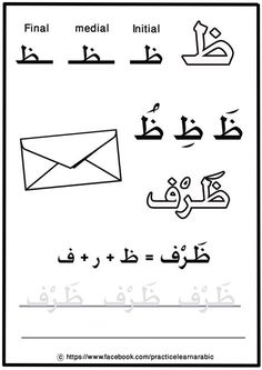 My First Letters and Words book # حرف الظاء #practicelearnarabic . For more exercicesو please join (Practice and learn Arabic) facebook group