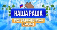 Хочу узнать!: Россияне!  У нас всё в порядке с юмором,а иначе жи...