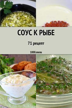 Соус к рыбе - быстрые и простые рецепты для дома на любой вкус: отзывы, время готовки, калории, супер-поиск, личная КК