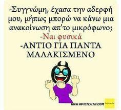 Greek, Advertising, Jokes, Lol, Smile, Humor, Funny, Happy, Husky Jokes