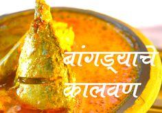 Maharashtrian Bangda Curry - cooked in Clay pot Curry Recipes, Fish Recipes, Indian Food Recipes, Ethnic Recipes, Recipes In Marathi, Maharashtrian Recipes, Prawn Curry, Fish Curry, Food Videos