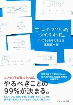 "コンセプトのつくりかた <how to create concept> This book was written by person who create NINTENDO""Wii""! I love this book."