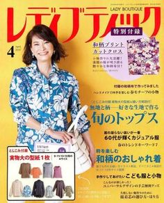 2018 04 lady boutique by Polina - issuu Easy Sewing Patterns, Clothing Patterns, Dress Patterns, Japanese Sewing, Japanese Books, Sewing Magazines, Fashion Books, Ladies Boutique, Lady