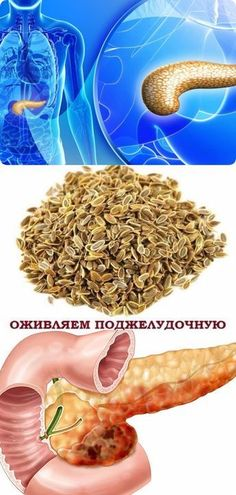 4 рецепта, которые помогут вам при заболевании поджелудочной железы Healthy Tips, Healthy Choices, Eating Organic, Home Remedies, Natural Health, Green Beans, Health And Beauty, Diabetes, Health Care