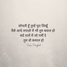 #poem #quote #quotes #micropoetry #words #poetry #love #lovequotes #sarusinghal #rekhta #hindi #shayari #urdu #kavita Love Quotes For Him Deep, Forever Love Quotes, Soulmate Love Quotes, Finding Love Quotes, Love Quotes For Girlfriend, Couples Quotes Love, Famous Love Quotes, Love Quotes In Hindi, Hindi Love Shayari Romantic
