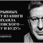 8 взрывных цитат из книги Михаила Лабковского — «Хочу и буду!»