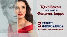 Τα τραγούδια της Τζένης Βάνου με τη φωνή της Φωτεινής Δάρρα στο Μέγαρο Μουσικής Θεσσαλονίκης   Τα αξέχαστα τραγούδια της μεγάλης Τζένης Βάνου, παρουσιάζει η ερμηνεύτρια Φωτεινή Δάρρα στις 9 το βράδυ του  Σαββάτου  3 Φεβρουαρίου 2018  στο Μέγαρο Μουσικής Θεσσαλονίκης.