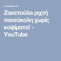 Ζακετούλα ριχτή πανεύκολη χωρίς κοψίματα! - YouTube Knitting Stitches, Baby Knitting, Chrochet, Knit Crochet, Crochet Boarders, Free To Use Images, Crochet Handbags, Baby Sweaters, Holiday Parties