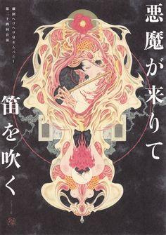 Yamamoto Takato (山本タカト)