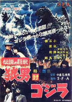 Godzilla vs. Wolfman. Perhaps Ultraman caught Lycanthropy?