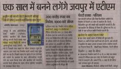 Perto India plans to set up ATM plant in Mahindra World City SEZ Jaipur : Perto India Private Limited, which has proposed to set up an automatic teller machine (ATM) plant at the Mahindra World City here, will manufacture 1000 automatic teller machines (ATM) in the plant. the Brazilian ATM manufacturer will start production by mid 2013 with an investment of Rs 200 crore. more info : # 9414022013 www.gurukripajaipur.com