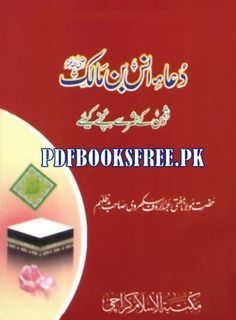 "Cover of ""Dua e hazrat anas bin malik"" Sunnah Prayers, Islamic Dua, Islamic Videos, Free Pdf Books, Islamic Love Quotes, Quran Quotes, Save Yourself, Archive, Internet"