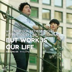 Misaeng: We think our actions won't affect society or the company, but work is our life. - Kim Dong Sik