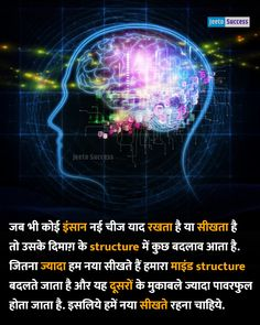 General Knowledge Book, Gernal Knowledge, Knowledge Quotes, Mind Power Quotes, Good Thoughts Quotes, Single Girl Quotes, Subconscious Mind Power, Weird But True, Brain Facts