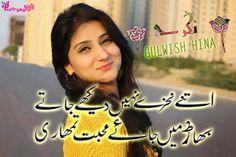 Poetry: Mohabbat Shayari SMS Shayari in Urdu Picture