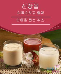 Kidney Detox, Korean Food, Kimchi, Glass Of Milk, A Food, Diet Recipes, Panna Cotta, Juice, Snacks