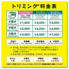 ペットハウス らいむさんの料金表:ステッカー沖縄ブログ