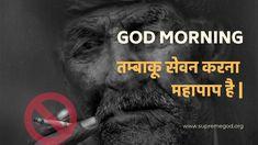 biggest sin is having Tobacco Smoking Quotes, Photography Tea, Hindu Worship, World No Tobacco Day, Stop Smoke, Thursday Motivation, Friday Feeling, Drug Free, Life Humor