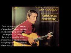 Κώστας Χατζής - Λεωφορείο ο κόσμος 1969 Greek, Dance, Songs, Music, Youtube, Dancing, Musica, Musik, Muziek