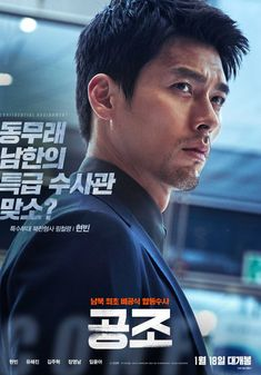 [Photos] Added new posters and stills for the #koreanfilm 'Confidential Assignment'
