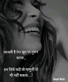 Best Latest Tareef Shayari For Girl With WhatsApp Status Dp Cute Love Quotes, Cute Romantic Quotes, First Love Quotes, Love Quotes Poetry, Love Husband Quotes, Love Quotes For Her, Quotes Wolf, Shyari Quotes, Hindi Quotes Images