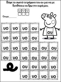 Alphabet, Grammar, Google Images, Word Search, Language, Activities, Education, Words, School